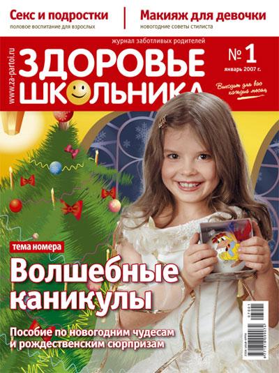 Журнал здоровье школьника подвел